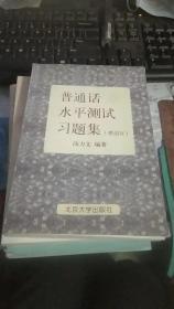 普通话水平测试习题集:粤语区
