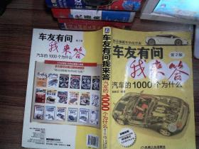 陈总编爱车热线书系·车友有问我来答:汽车的1000个为什么(第2版)