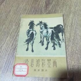 徐悲鸿彩墨画 美术画片 存9张