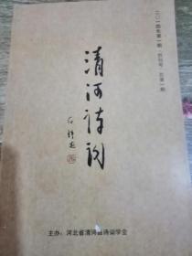 清河诗词2014第一期(总第一期)创刊号,封面一点小破损,看图