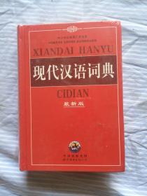 现代汉语词典(最新版)