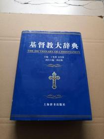 基督教大辞典(精装品好)