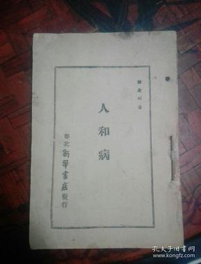 1947年(人和病)彭庆昭著  插图本  华北新华书店