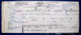 合肥-武汉客票及行李票一本(带建设费)--早期登机牌-飞机票、航空票甩卖--早期交通票甩卖--实拍--包真
