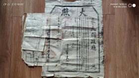 民国地契房照类-----中华民国12年奉天财政厅复县