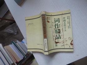 中国古代词作精品赏析(上).