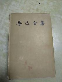 鲁迅全集(1957年一版一印,2-6全五本精装品好)