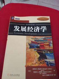 發展經濟學(原書第11版)