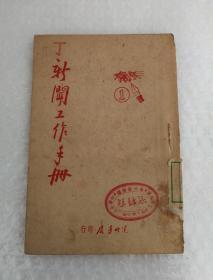 新闻工作手册(民国三十六年五月初版)