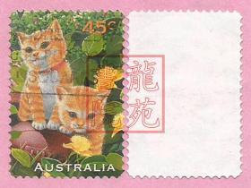 """外国邮票·9品澳大利亚""""动物专题——猫""""信销票面值45c"""