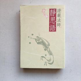 《证严法师静思语》(慈济医院创办三周年纪念版)