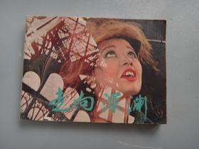 连环画:走向深渊,1981年1版1印