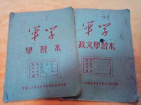 孙泊 50年代笔记本 两本约写40面 m10a1