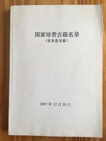 国家珍贵古籍名录(征求意见稿)