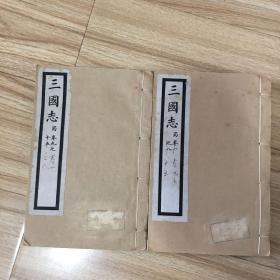 三国志(蜀 15卷全)