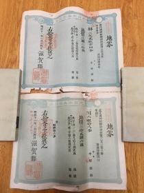 【清代日本地券2】1878年日本滋贺县《大日本帝国政府 地券》两张合售,印章多枚,印刷精美