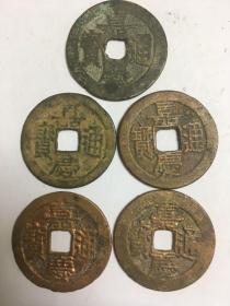 清代嘉庆通宝5枚(2.5四枚、2.6一枚)