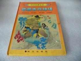 幼学启蒙丛书:中国古代神话(四个故事;盘古开天地、共工触山、夸父逐日、女娲补天)16硬精装,开彩印
