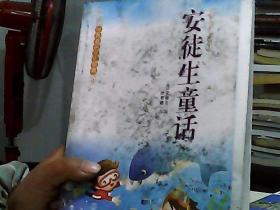 世界著名文化经典   安徒生童话