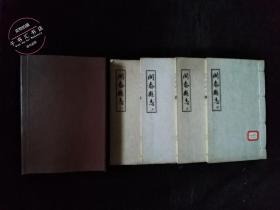 线装本:开泰县志(今贵州黔东南锦屏)全四册多图