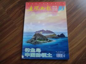 连环画报2012年第10期