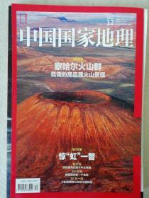 中国国家地理2015.12察哈尔火山群低调的高品质火山景观     探访喜马拉雅含千年古商道