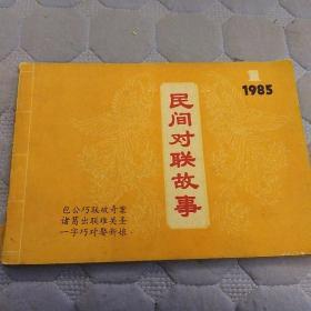 民间对联故事(1985.1)