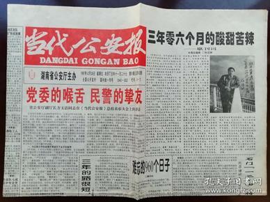 《当代公安报》终刊号(1997N4K)