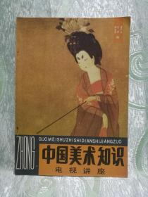 中国美术知识电视讲座(16开,中央电视台电视教育节目用书)