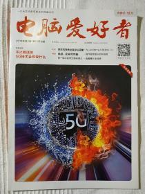 电脑爱好者【2018年第2期1月15日不止速度快5G技术会改变什么?】