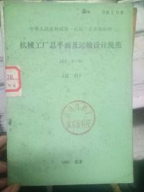 中华人民共和国第一机械工业部部标准《机械工厂总平面及运输设计规范 JBJ9-81》