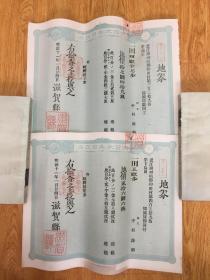 【清代日本地券3】1878年日本滋贺县《大日本帝国政府 地券》两张合售,印章多枚,印刷精美