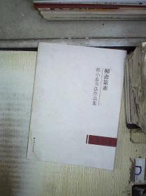 柳斋篆素(祁小春书法作品集)