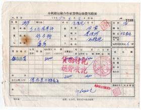 新中国轮船票类----1958年黑龙江省通河县木帆船运输费收据7232