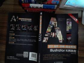 《设计+制作+印刷+商业模版Illustrator实例教程》