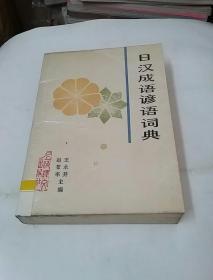 新日汉成语谚语词典