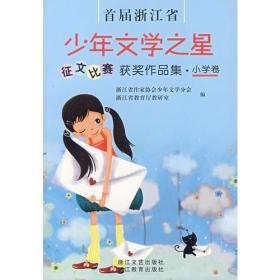 首届浙江省少年文学之星征文比赛获奖作品集·小学卷