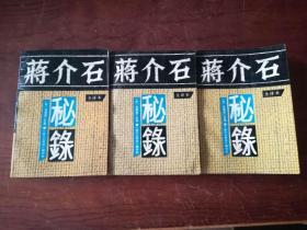 【签赠本;蒋介石秘录:全译本.全四卷,缺第2.       1版1