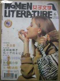 女子文学1995年6期总126期