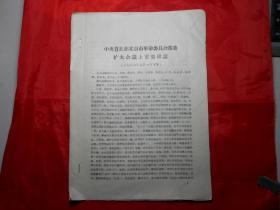 中央首长在北京市革命委员会常委扩大会议上重要讲话(1967年9月1日)
