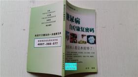 糖尿病自疗康复密码 吉军 编著 湖北科技出版社 大32