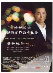 节目单和海报类------2016年, 夜的钢琴曲