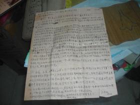 70年代左右信札一通(无信封):赤石(估计笔名)写给郑晓沧校长的一页内容【详见图示,钢笔书写,永久包真】