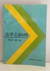 法学之最600  郭永辉 中国政法大学出版社 R2
