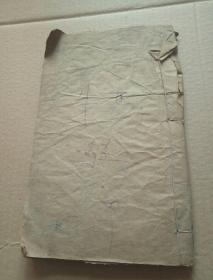 民国及以前木刻:新刻绣像疗牛马经  卷四卷五  1册
