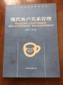 现代客户关系管理