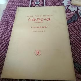 汉语拼音小报(1980年合订本第207一230号)