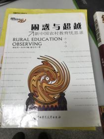 正版现货!困惑与超越:新中国农村教育忧思录9787563342174