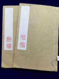 木刻《历代钟鼎彝器欤识法》2册,存11卷至19卷