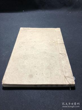 《四部丛刊书录》民国间商务印书馆排印本 白纸线装一册全